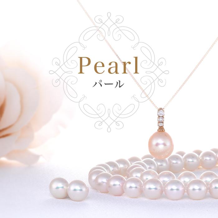 Pearl パール