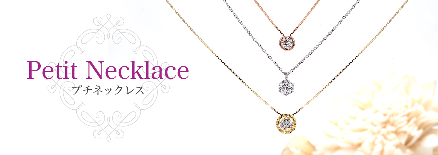 Petit Necklace プチネックレス