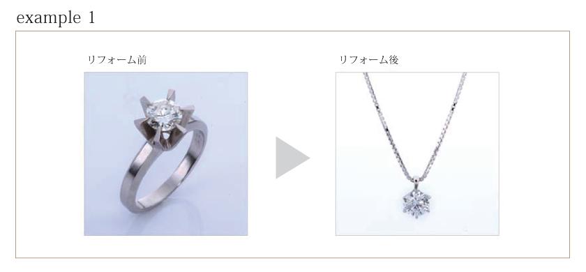 爪リングを様々なシチュエーションで使っていただけるダイヤモンドペンダントへとリフォーム