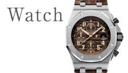 岡山のブランド腕時計